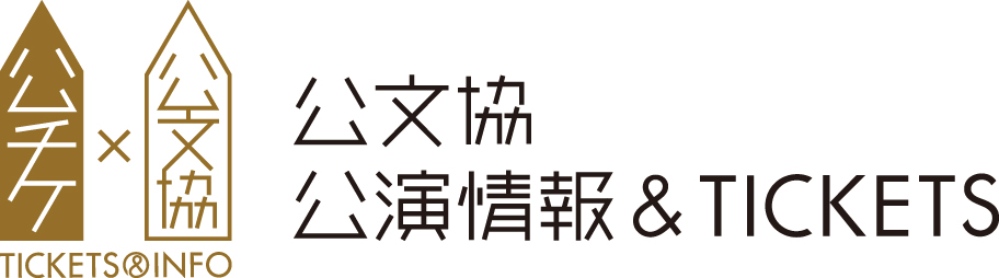 公チケ リンク先設定のお願い(公...